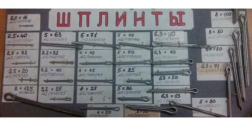 Шплинты ГОСТ 397-79: